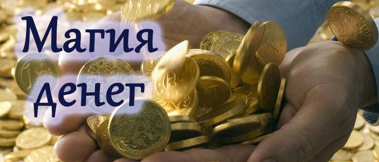 Ритуал на привлечение денег как это работает что делать
